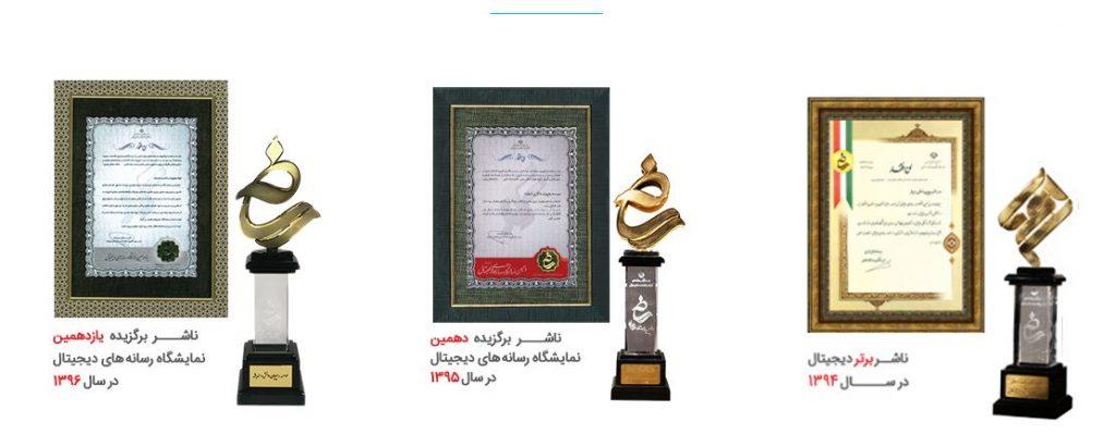 جوایز و افتخارات رهپویان